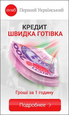 Заявка на кредит от ПУМБ банка