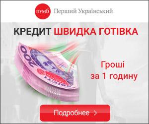 заявка на кредит от ПУМБ банк
