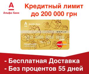 Кредитная карта от АльфаБанка